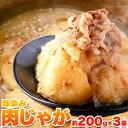 【送料無料(ゆうパケ)】肉じゃが600g(200g×3袋)/かつお風味 惣菜 肉じゃが 食品 手軽 国産 レトルト おかず ポイント…