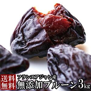 プルーン フランスアジャン産 無添加 3kg(1kg×3) セイヨウスモモ 業務用 常温商品