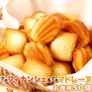 しっとりプチフィナンシェ & ふんわりプチマドレーヌ 50個 焼菓子 大容量