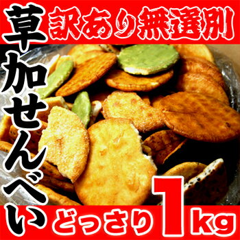 【訳あり】無選別草加せんべいどっさり5〜6種類1kg!!(常温商品) 割れ 煎餅 国産米 ゴマ 抹茶 ざらめ のりせん