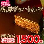 【贅沢チョコレート】魅惑のザッハトルテ5号サイズ<冷凍商品>