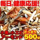 【健康応援】小魚&アーモンド&小エビどっさり500g小袋70〜80個(常温商品) おつまみ カルシウム おやつ 個包装