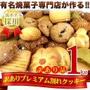 高級プレミアム割れクッキー 詰め合わせ 有名洋菓子店 1kg 常温商品 業務用 訳あり