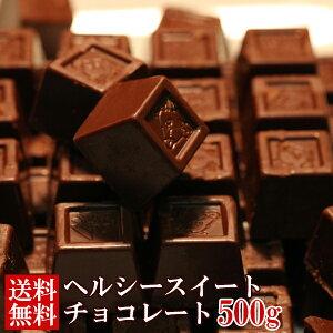 エリスリトール チョコレート500g(250g×2袋)/チョコ ブロック 一口 個包装 国産 業務用 常温 ヘルシー チョコ ギフト 低糖質 糖質 大容量 お菓子 おやつ 小分け 送料無料 イベント[常温](10171)