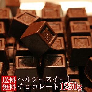 エリスリトール チョコレート1250g(250g×5袋)/チョコ ブロック 一口 個包装 国産 業務用 常温商品 ヘルシー チョコ ギフト 低糖質 糖質 大容量 低カロリー 小分け セット 送料無料[常温](10171)