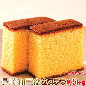 長崎和三盆カステラ約5kg 15本セット お土産 和菓子 業務用 業務用 大人買い