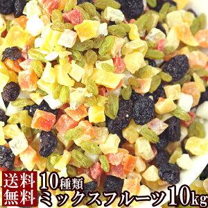 ミックスフルーツ10種類 10kg(1kg×10)/お徳用 まとめ買い 果物 フルーツ ドライフルーツ ミックス 業務用 大量 大容量[常温](10195)