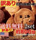 【送料無料】【訳あり】3種のアメリカンクッキー約1.6kg(常温商品) 日本製 チョコクッキー ココア アーモンド 徳用