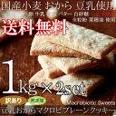 【送料無料】【訳あり】豆乳おからマクロビプレーンクッキー2kg(常温商品) ビスケット マクロビオティック 日本製