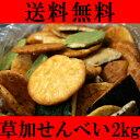 【送料無料】【訳あり】無選別草加せんべいどっさり5〜6種類2kg!(常温商品) 割れ 煎餅 国産米 ゴマ 抹茶 のりせん