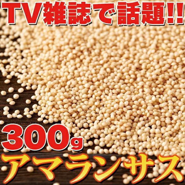 スーパーフード アマランサス 300g(常温商品) 鉄分 カルシウムが豊富 栄養価抜群 美容 食品
