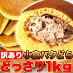 【訳あり】小倉バタどらどっさり1kg!!約30個(常温商品)
