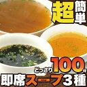 【送料無料】即席スープ3種200包(中華 オニオン わかめ) (常温商品) インスタントスープ 国産 業務用 まとめ買い