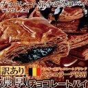 【訳あり】チョコレートパイ チョコ ベルコラーデ 1kg 業務用 常温商品