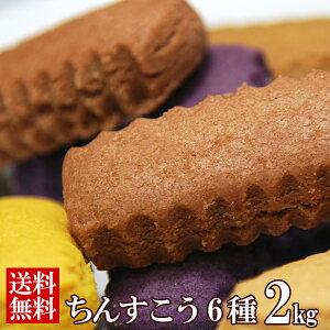 ちんすこう 6種類 2kg(1kg×2セット)/紅芋 チョコ ココナッツ パイン 黒糖 バニラ 常温 沖縄 送料無料[常温](10030)