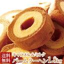 バームクーヘン キャラメル ミルク 1.8kg(900g×2) 業務用 クリスマス スイーツ 手土産 お菓子