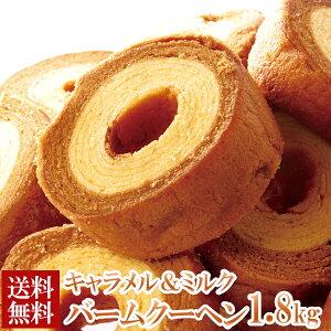 バームクーヘン キャラメル ミルク 1.8kg(900g×2) 業務用 バレンタイン スイーツ 手土産 お菓子