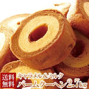 バームクーヘン キャラメル ミルク 2.7kg(900g×3) 業務用 お菓子 バレンタイン スイーツ 手土産 送料無料