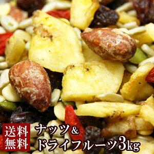 ナッツ&ドライフルーツ 3kg シリアル おつまみ用(常温商品) 朝食 ヘルシー 国産 業務用