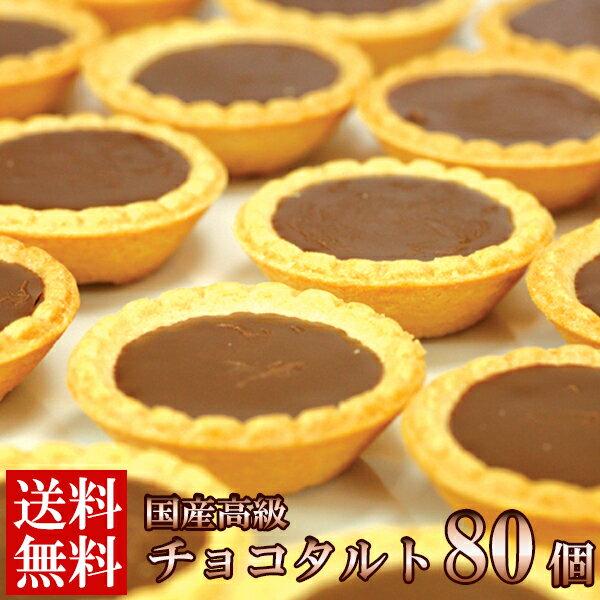 チョコタルト 国産 個包装 80個 業務用 お菓子 常温商品 母の日 スイーツ