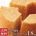 【送料無料】 訳あり ふんわりバームクーヘンミルク風味1.8kg(常温商品) わけあり 人気 デザート 業務用
