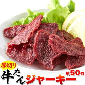 【送料無料】国内製造 厚切り牛たんジャーキー550g(常温商品) おつまみ お取り寄せ おつまみ 干し肉 牛肉 牛タン