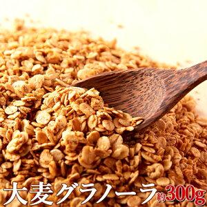 大麦グラノーラ300g 豊富な食物繊維 無添加 国産原料100%使用 (常温商品) 無添加 シリアル食品 子供 安心