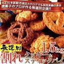 【訳あり】無選別割れクッキー&スティックパイ約1.5kg(約300g×5袋)(常温商品) 詰め合わせ 業務用 お菓子 賞味期限 間近