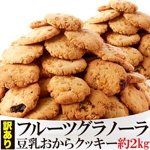 訳あり フルーツグラノーラ豆乳おからクッキー2kg/ 豆乳 おから クッキー おやつ お菓子 焼き菓子 大容量 送料無料 業務用 ダイエット お徳用 常温商品 日本製 洋菓子 おやつ 間食 大人気 デ