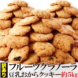 訳あり フルーツグラノーラ豆乳おからクッキー5kg/ 豆乳 おから クッキー おやつ お菓子 焼き菓子 大容量 業務用 ダイエット お徳用 パーティー お誕生日 訳あり 送料無料 常温商品 祭り 子供