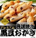 プレミアム丹波焼き黒豆おかき サラダ味 500g 国産米粉と国産黒豆100%使用 (常温商品) 業務用