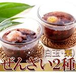 白玉ぜんざい栗ぜんざい2種8個入り(常温商品)和菓子夏人工甘味料不使用国産差し入れ