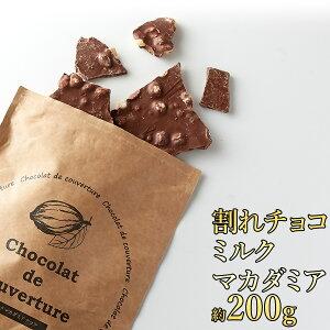 【クロネコDM出荷】割れチョコ ミルク マカダミアナッツ 約200g クーベルチュールチョコレート ホワイトデー