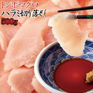 【訳あり】トンボマグロ ビンチョウマグロ ハラミ 切り落とし (500g) / 冷凍商品 鮪 焼津 刺身 魚 生鮮 どっさり 訳あり [冷凍](NK00000024)