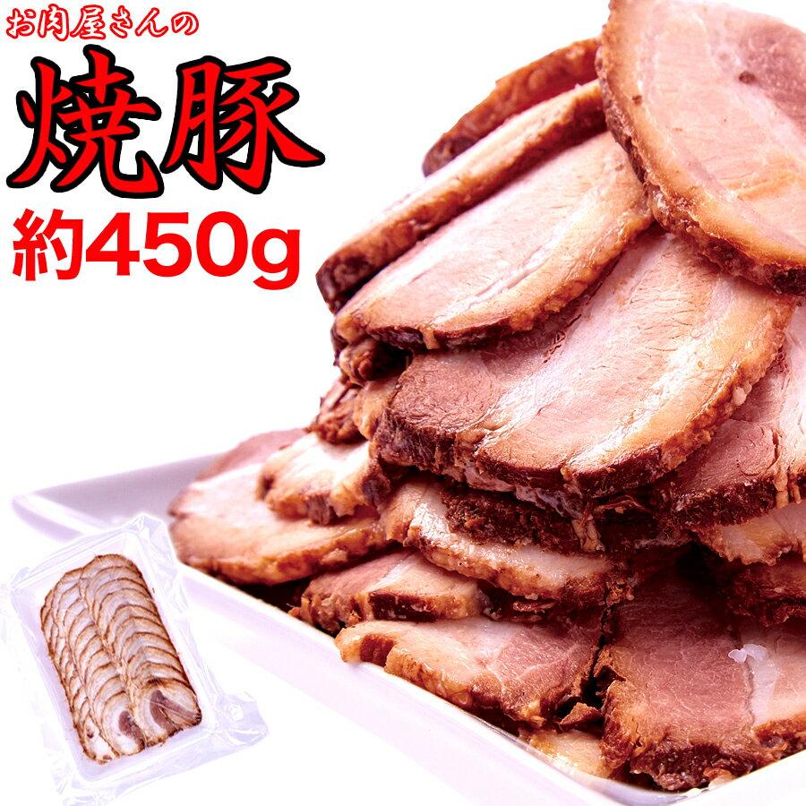 創業以来受け継がれた秘伝のタレ 手仕込み お肉屋さんの焼豚450g 冷凍商品 焼き豚 チャーシュー スライス 国産