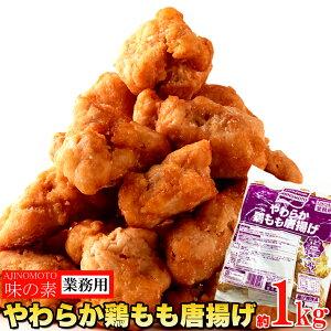 味の素 鶏もも唐揚げ(約1kg)/AJINOMOTO メーカー 食品 鶏肉 鶏もも 唐揚げ からあげ お弁当 おかず 惣菜 イベント 肉厚 業務用 大容量 冷凍 [冷凍](NK00000059)
