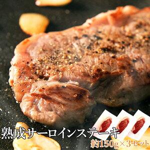 熟成サーロインステーキ(約450g) / ステーキ サーロインステーキ 熟成 ウェットエイジング 肉 牛肉 最高級 お店の味 本格的 個包装 150gx3 おうち時間 ご褒美 記念日 [冷凍](NK00000064)