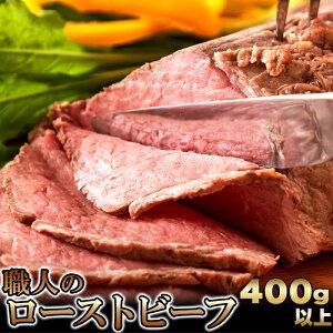ローストビーフ 約400g 無添加 コンフェッドビーフ 熟成 無添加 赤身 牛 牛肉 高級 パーティー