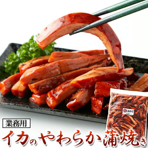 イカのやわらか蒲焼き1kg 業務用 冷凍 大容量 肉厚 おつまみ 味つき 低脂質 高タンパク 1kg