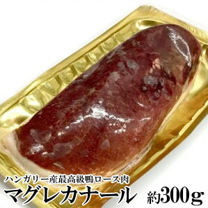 ハンガリー産最高級鴨ロース肉!!マグレカナール 約300g(約300〜400g) 鴨肉 ミュラー種 鴨ロース
