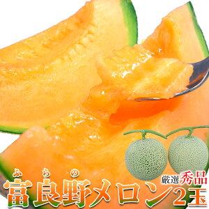 富良野メロン(2玉入り)/メロン 富良野 北海道 果物 贈答 フルーツ 2玉 赤肉 ふらのメロン お取り寄せ【常温】(nk00000096)