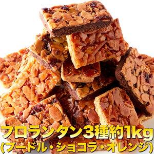 フロランタン 3種 詰め合わせ 1kg/ プードル オレンジ ショコラ 訳あり スイーツ 手土産 日本製 洋菓子 おやつ 間食 大人気 デザート 国産 お取り寄せ 業務用 大容量 個包装 お徳用 パーティー