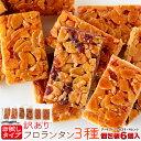 フロランタン 6個(3種×2個) 詰め合わせ 訳あり 高級 プードル オレンジ ショコラ 常温商品 焼き菓子 賞味期限 間近