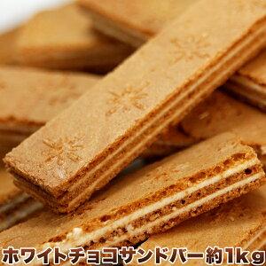 【訳あり】サクサク食感ホワイトチョコサンドバー 1kg ウエハース お土産 業務用 ホワイトチョコレート