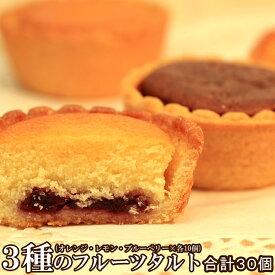 フルーツタルト 詰め合わせ 3種×10個 オレンジ レモン ブルーベリー30個 タルトケーキ 常温商品