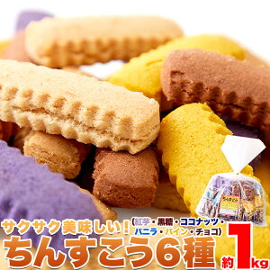 ちんすこう 6種類(1kg)/紅芋 チョコ ココナッツ パイン 黒糖 バニラ 沖縄 スイーツ お菓子 詰め合わせ 焼菓子 パック セット