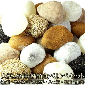 大福 お餅 6種 詰め合わせ 約120〜140個 きなこもち 八橋 生姜もち ゴマ団子 黒蜜餅 業務用 常温商品