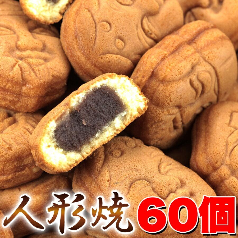 【訳あり】こしあんたっぷり人形焼 60個 (常温商品) 饅頭 個包装 お取り寄せ 漉し餡 和菓子 お茶うけ