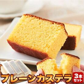 長崎カステラ ざらめ プレーン 1kg 3本セット 和菓子 業務用