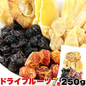 【お試し】ドライフルーツ7種類たっぷり250gマンゴー パイン メロン(常温商品) トマト パパイヤ レーズン